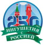 256 РИ и РФ