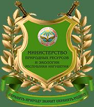 Министерство природных ресурсов и экологии Республики Ингушетия