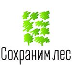 Сохраним лес_logo2_0