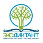 vserossiyskiy-ekologicheskiy-diktant-2020_16027439501102869144__2000x2000